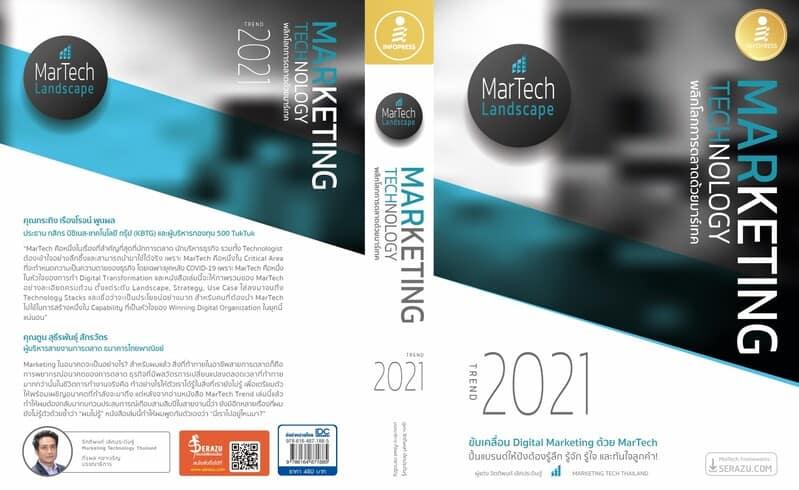 หนังสือใหม่ล่าสุด ประจำปี 2564 เกี่ยวกับการตลาดและเทคโนโลยี Marketing Technology Trend 2021
